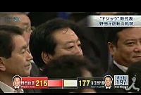 民主党代表に選ばれた野田佳彦氏