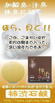 柿渋石鹸で加齢臭対策